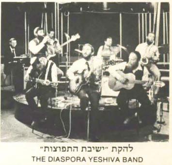 doc_diaspora_yeshiva_band.jpg